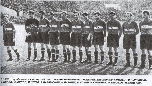 Спартак (Москва) - 1952