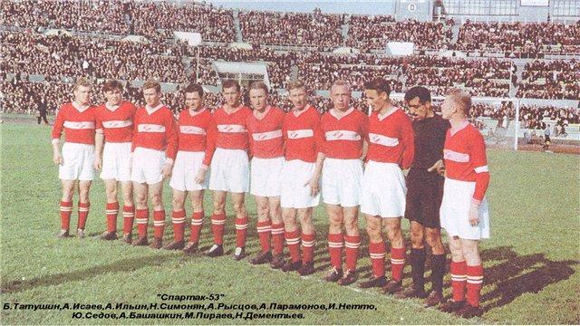 Спартак (Москва) - 1953