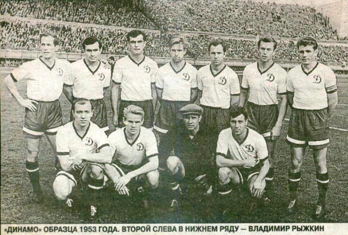 Динамо (Москва) - 1953