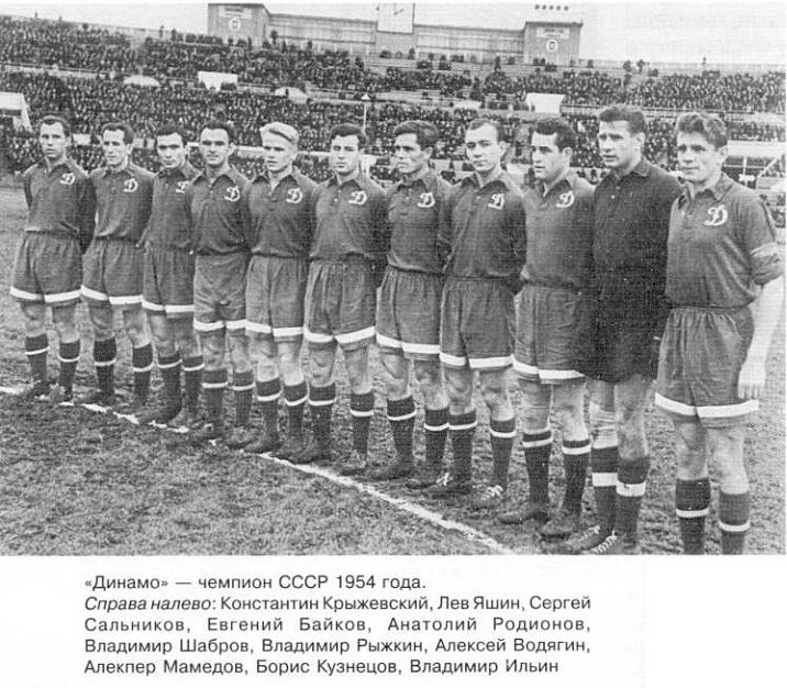 Динамо (Москва) - 1954