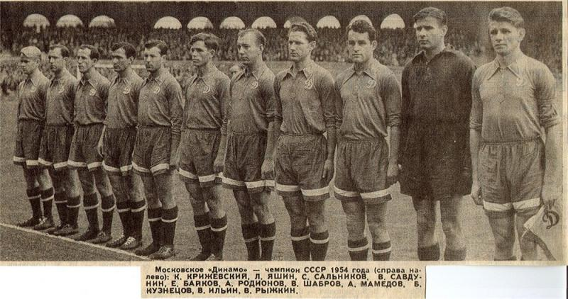 Динамо (Москва) - 1954. Нажмите, чтобы посмотреть истинный размер рисунка