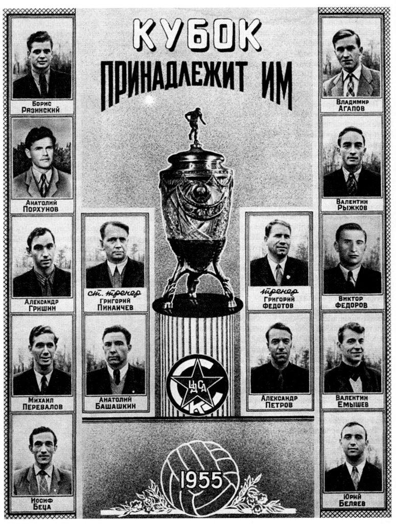 ЦДСА (Москва) - 1955