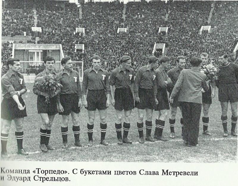 Торпедо (Москва) - 1955. Нажмите, чтобы посмотреть истинный размер рисунка