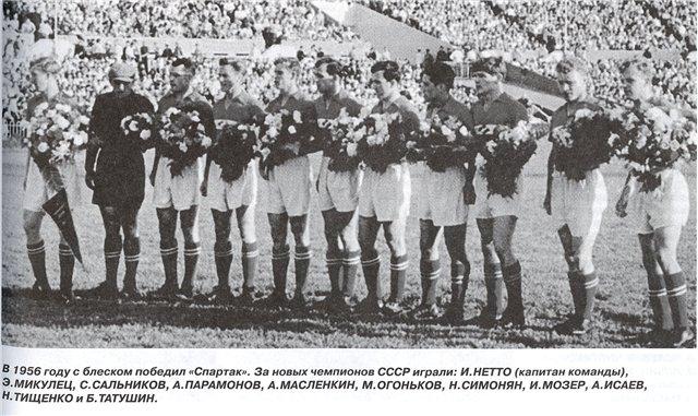 Спартак (Москва) - 1956