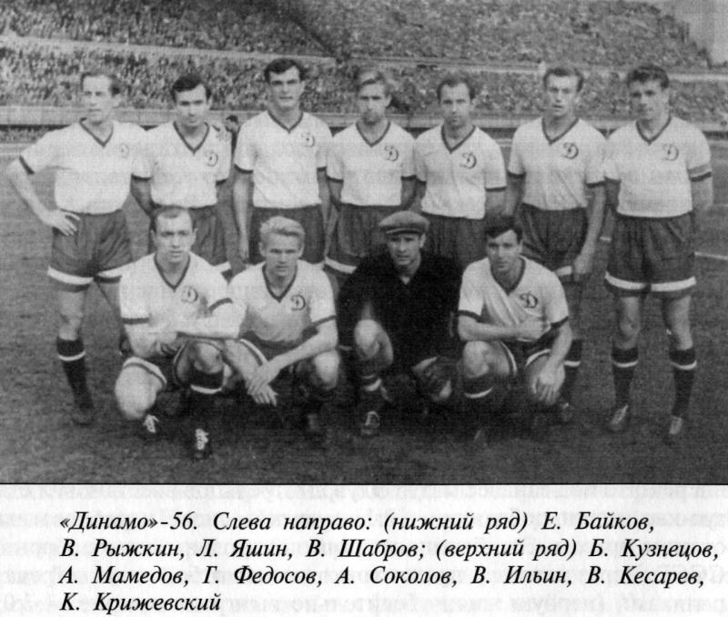 Динамо (Москва) - 1956. Нажмите, чтобы посмотреть истинный размер рисунка
