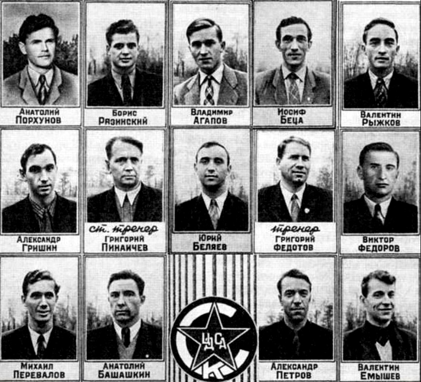 ЦДСА (Москва) - 1956
