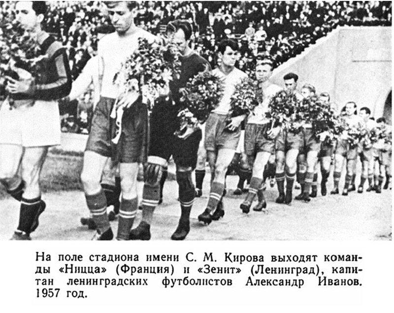 Зенит (Ленинград) - 1957