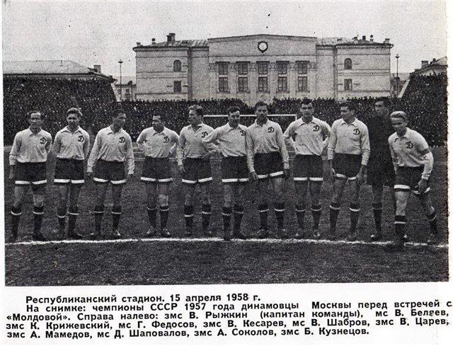 Динамо (Москва) - 1958