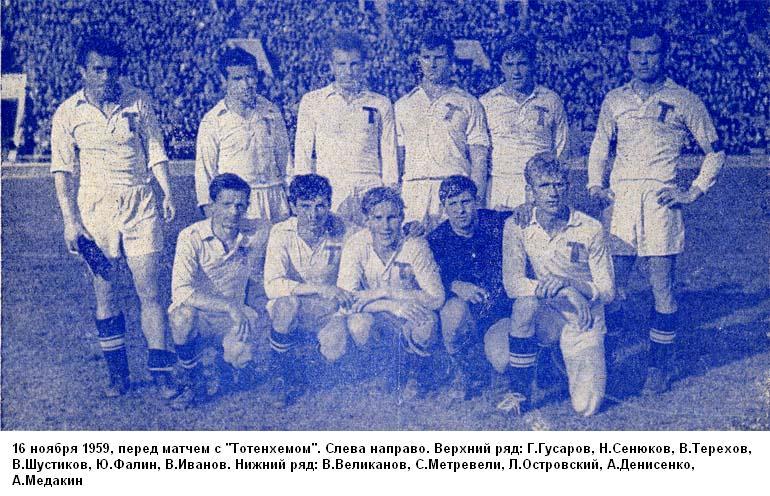 Торпедо (Москва) - 1959