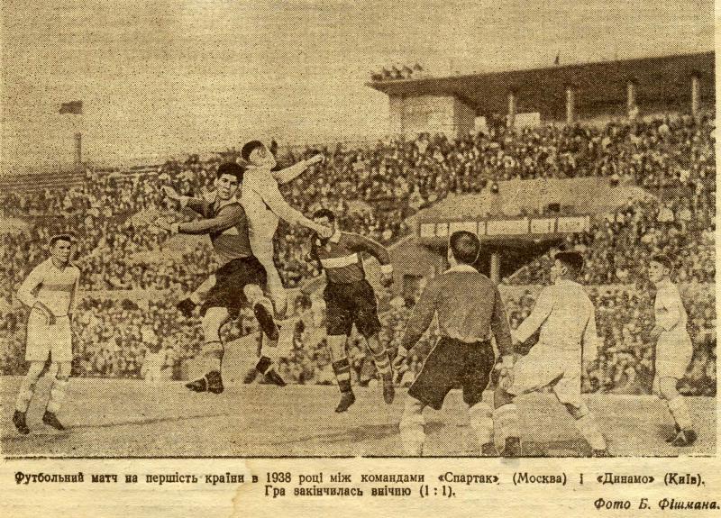 Динамо (Киев) - 1938. Нажмите, чтобы посмотреть истинный размер рисунка