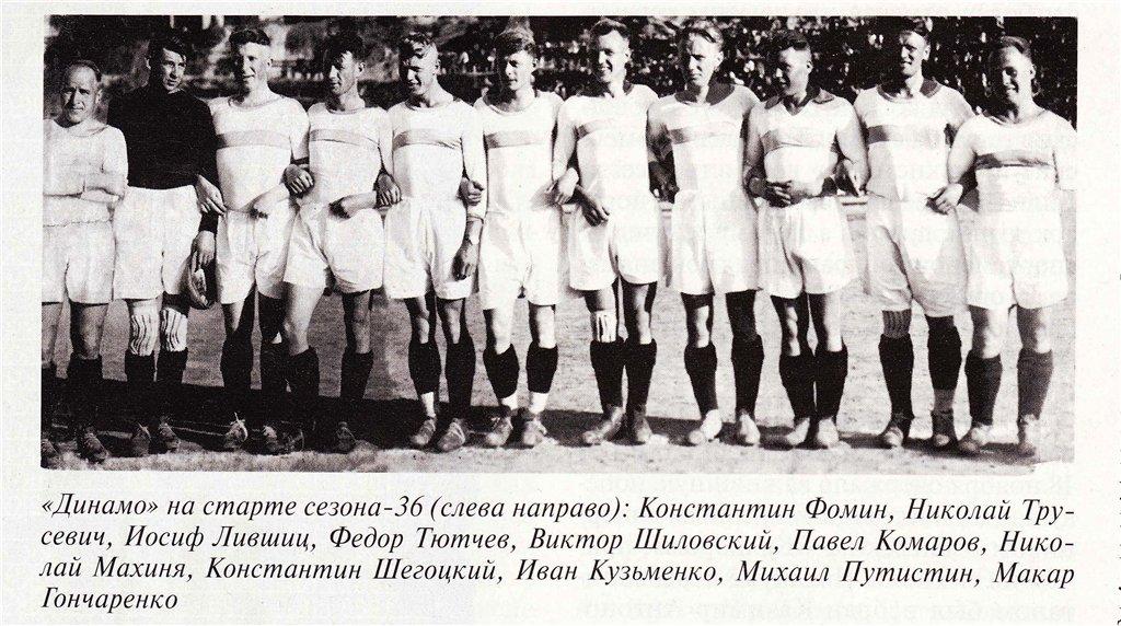 Динамо (Киев) - 1936 весна