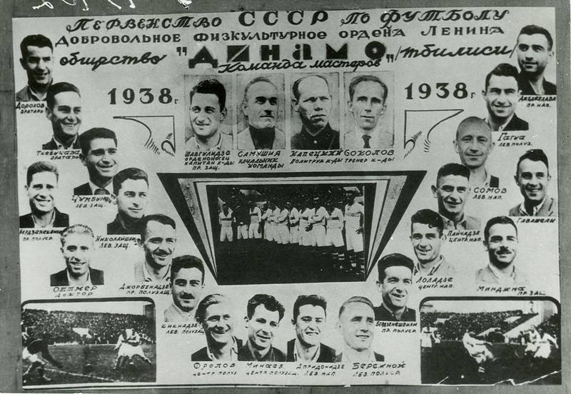 Динамо (Тбилиси) - 1938