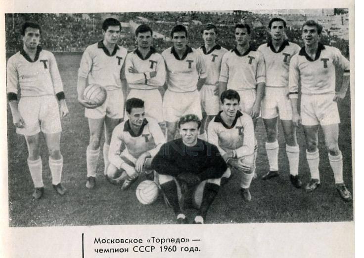 Торпедо (Москва) - 1960