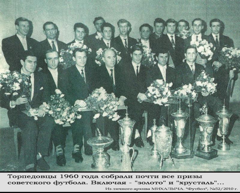 Торпедо (Москва) - 1960. Нажмите, чтобы посмотреть истинный размер рисунка