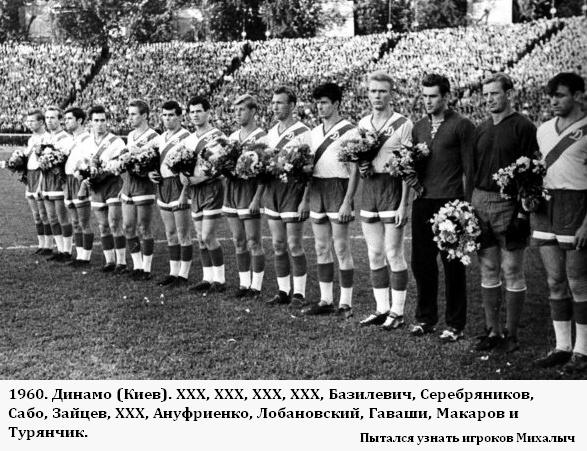 Динамо (Киев) - 1960