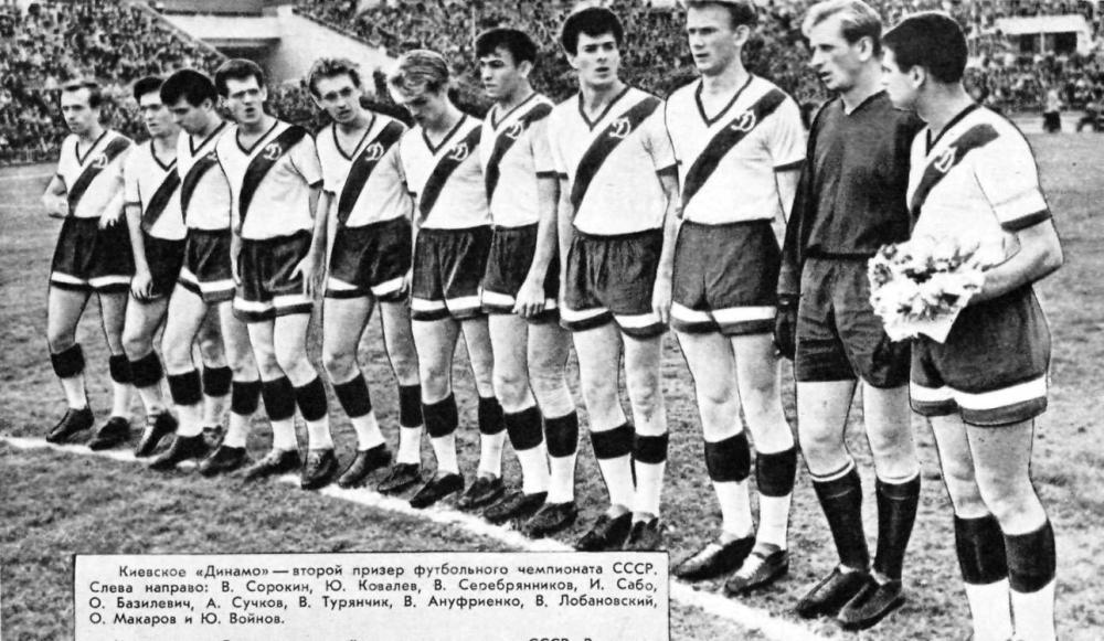 Динамо (Киев) - 1960. Нажмите, чтобы посмотреть истинный размер рисунка
