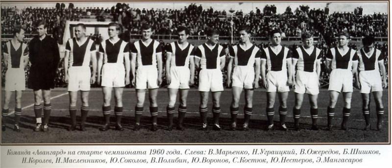 Авангард (Харьков) - 1960. Нажмите, чтобы посмотреть истинный размер рисунка