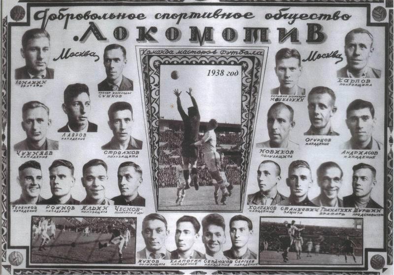 Локомотив (Москва) - 1938