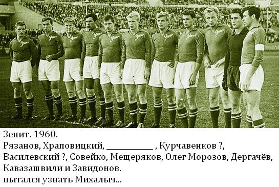 Зенит (Ленинград) - 1960