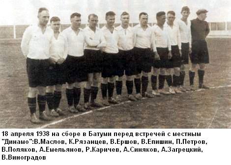 Торпедо (Москва) - 1938