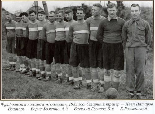 Сельмаш (Харьков) - 1938