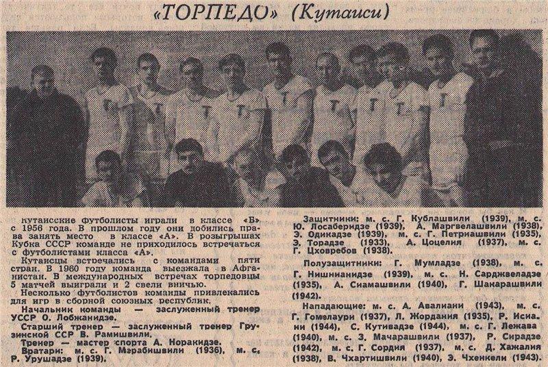 Торпедо (Кутаиси) - 1962