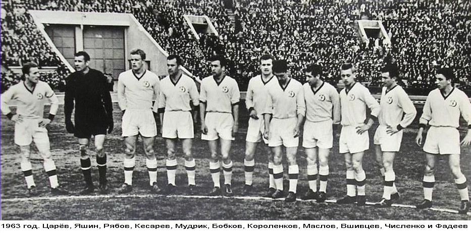 Динамо (Москва) - 1963. Чемпионы