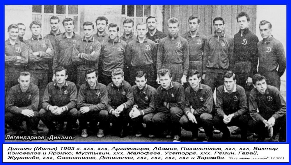 Динамо (Минск) - 1963. Нажмите, чтобы посмотреть истинный размер рисунка