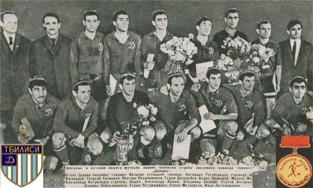 Динамо (Тбилиси) - 1964