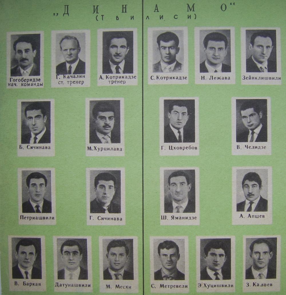 Динамо (Тбилиси) - 1964. Нажмите, чтобы посмотреть истинный размер рисунка