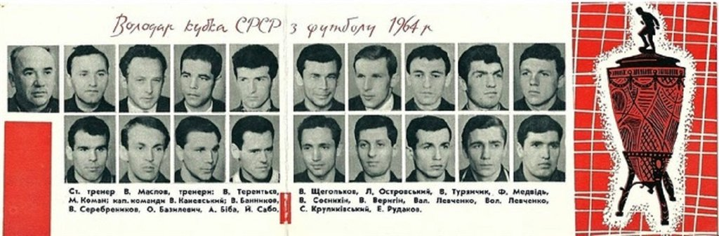 Динамо (Киев) - 1964