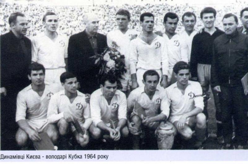 Динамо (Киев) - 1964. Нажмите, чтобы посмотреть истинный размер рисунка