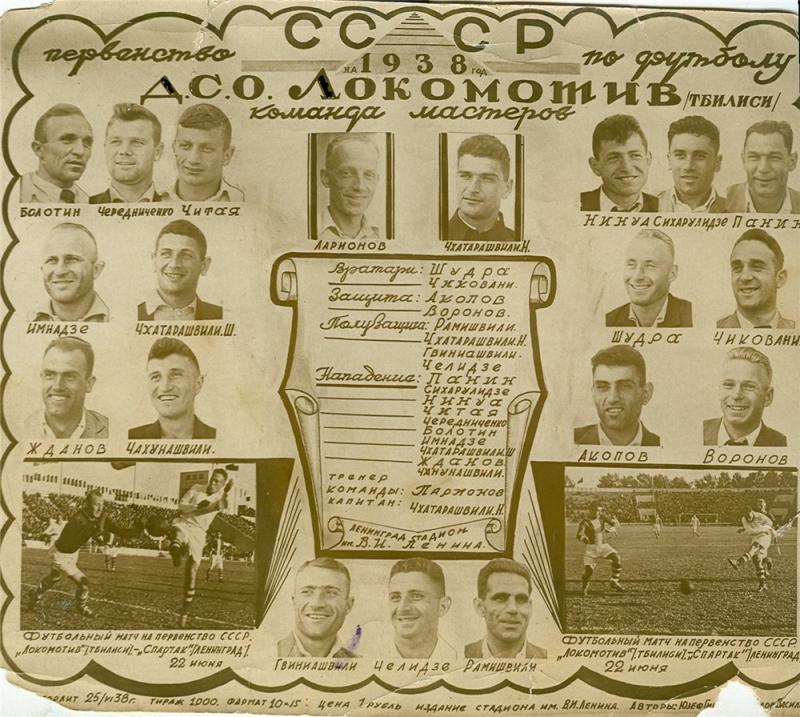 Локомотив (Тбилиси) - 1938
