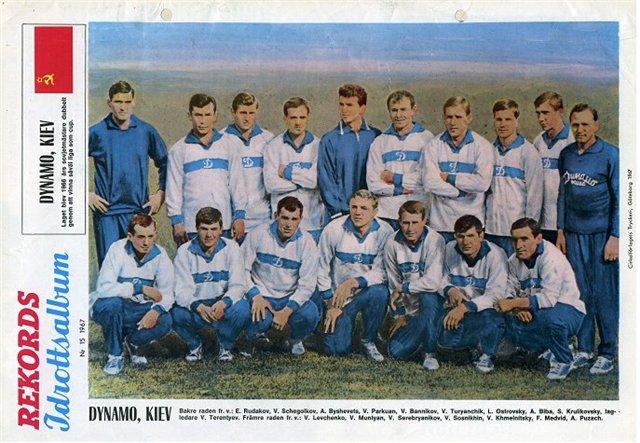 Динамо (Киев) - 1967