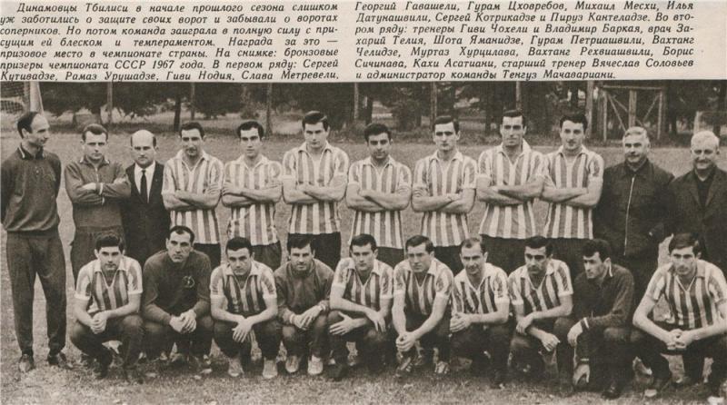 Динамо (Тбилиси) - 1967. Нажмите, чтобы посмотреть истинный размер рисунка