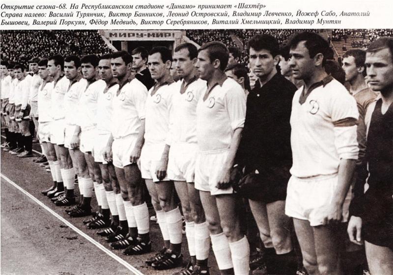 Динамо (Киев) - 1968. Нажмите, чтобы посмотреть истинный размер рисунка