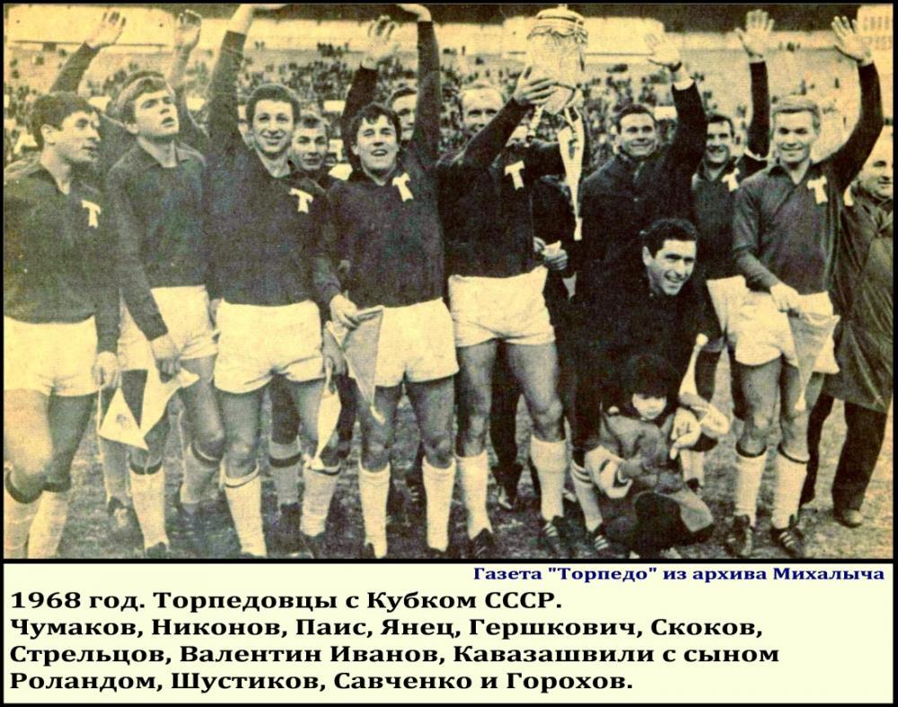 Торпедо (Москва) - 1968. Нажмите, чтобы посмотреть истинный размер рисунка