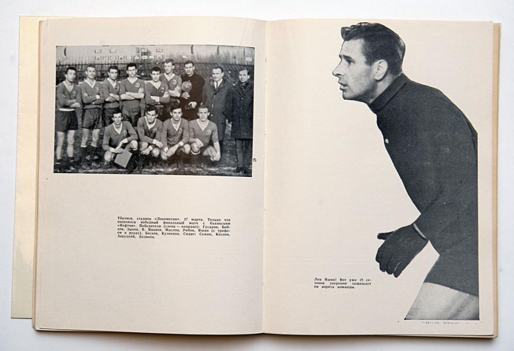 Динамо (Москва) - 1968. Нажмите, чтобы посмотреть истинный размер рисунка