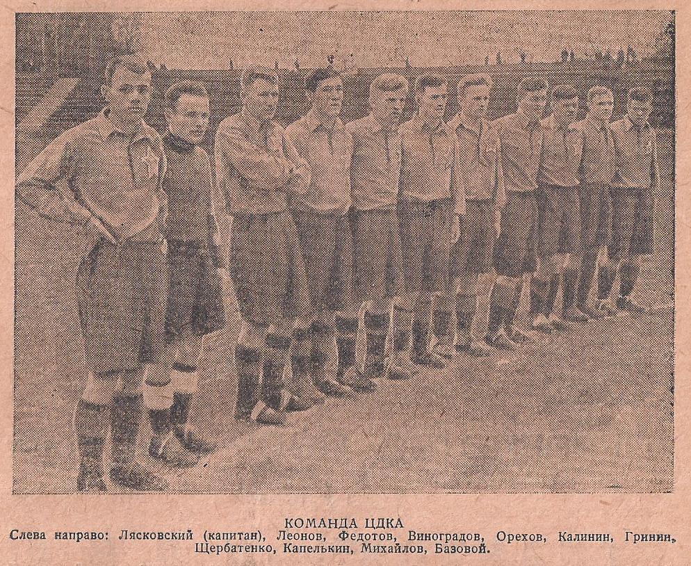 ЦДКА (Москва) - 1939