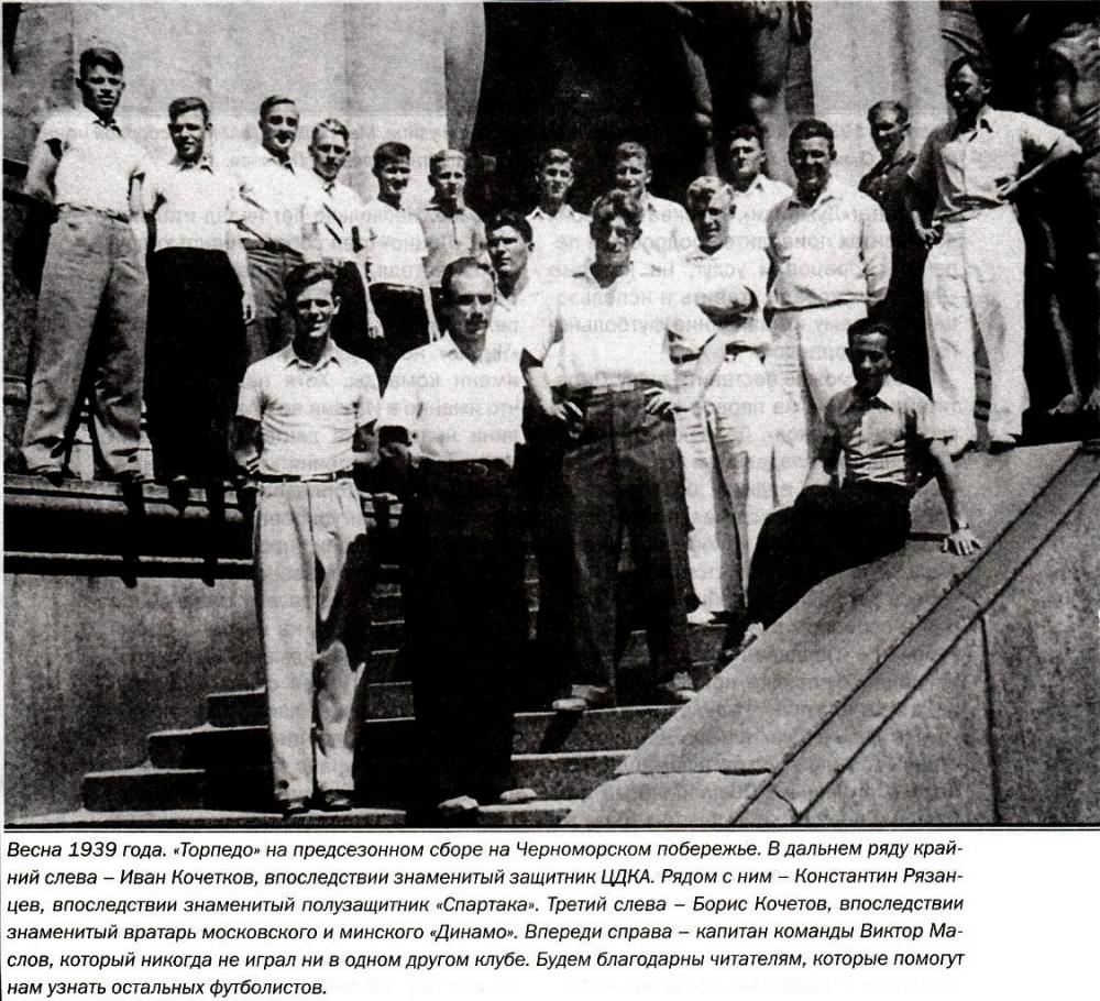 Торпедо (Москва) - 1939. Нажмите, чтобы посмотреть истинный размер рисунка