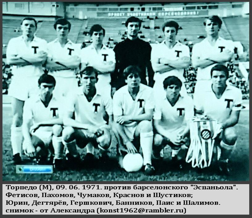 Торпедо (Москва) - 1971