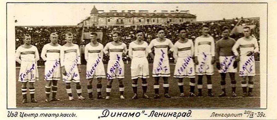 Динамо (Ленинград) - 1939