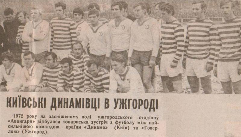 Динамо (Киев) - 1972. Нажмите, чтобы посмотреть истинный размер рисунка