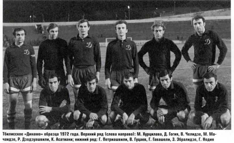 Динамо (Тбилиси) - 1972. Нажмите, чтобы посмотреть истинный размер рисунка