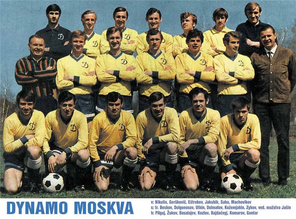 Динамо (Москва) - 1972