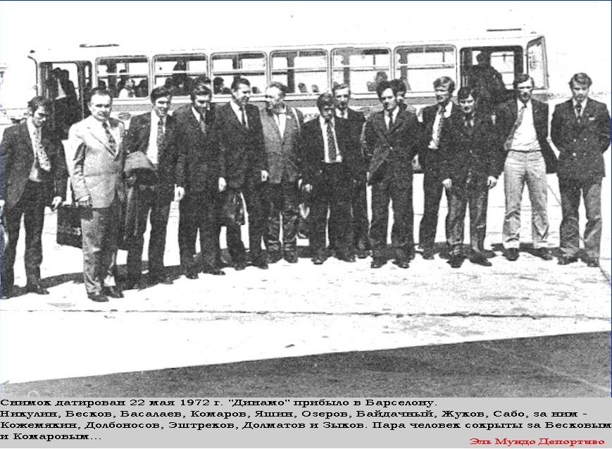 Динамо (Москва) - 1972. Кубок Кубков