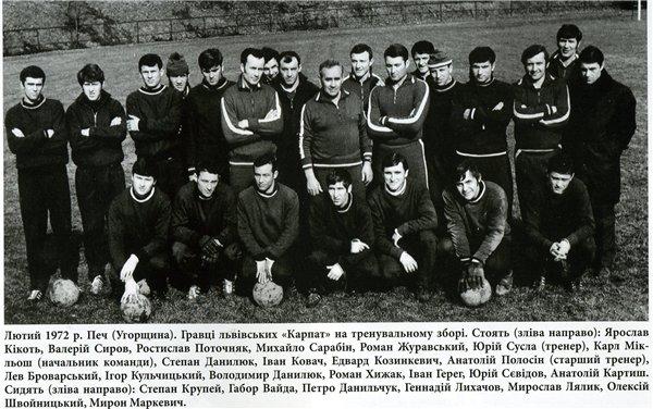 Карпаты (Львов) - 1972