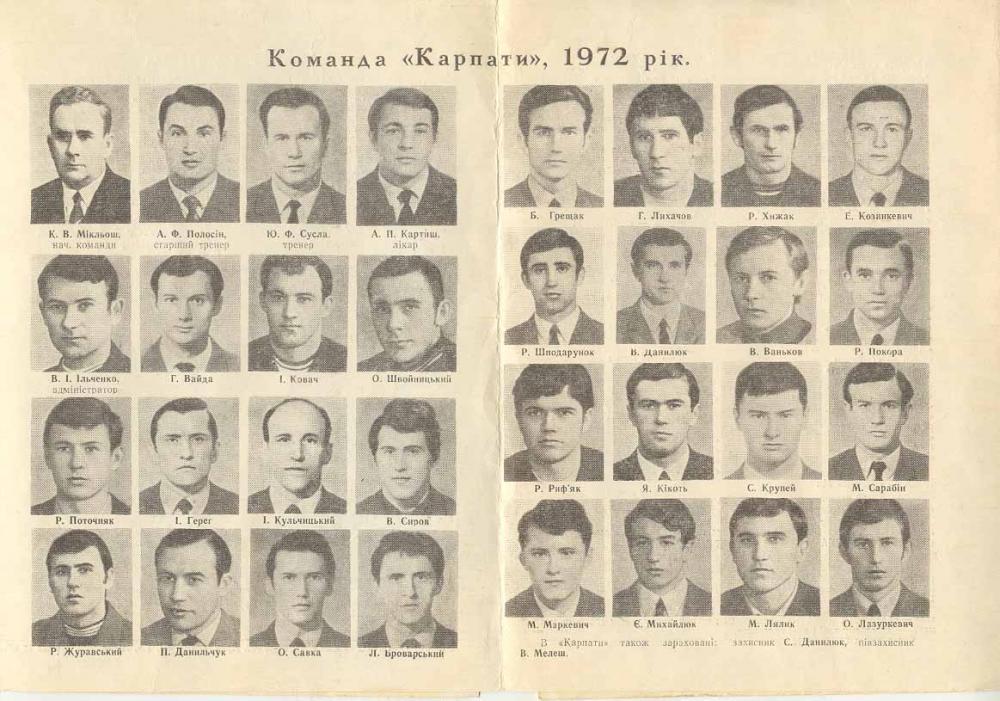 Карпаты (Львов) - 1972. Нажмите, чтобы посмотреть истинный размер рисунка