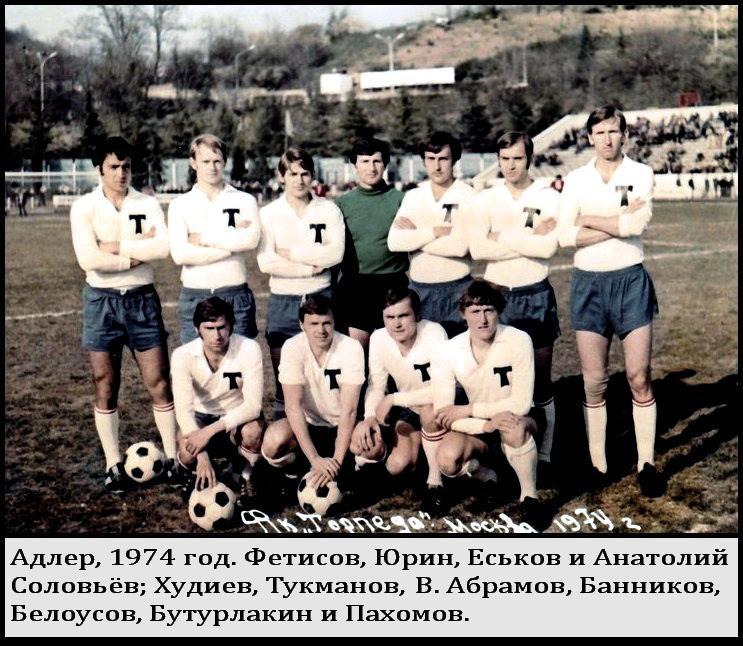 Торпедо (Москва) - 1974