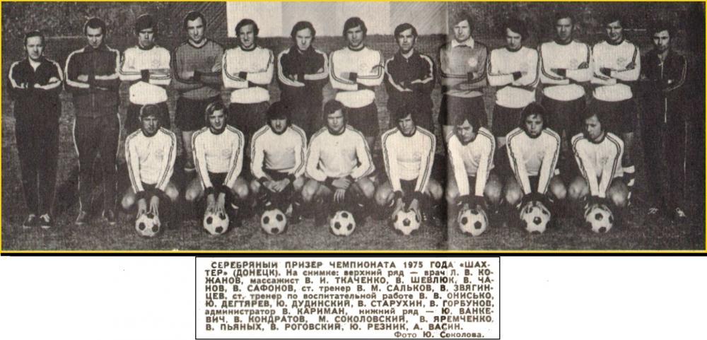 Шахтёр (Донецк) - 1975. Нажмите, чтобы посмотреть истинный размер рисунка